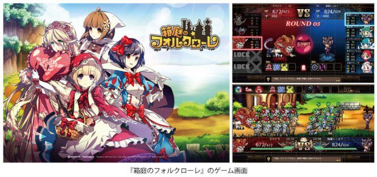 【バンタンゲームアカデミー】『箱庭のフォルクローレ』ゲームシナリオコンテスト開催!