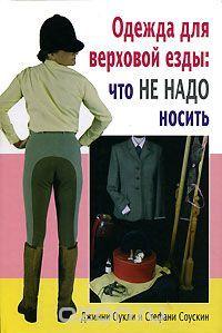 Одежда для верховой езды. Что не надо носить» автора Джинни Оукли и Стефани Соускин.  Полезно для углубления в тему стиля Дерби