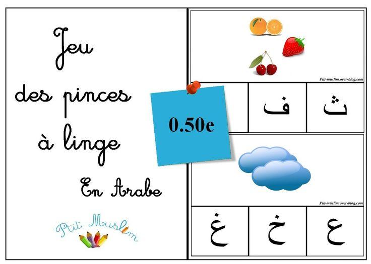 The 84 best arabe images on Pinterest | Arabic language, Arabic ...