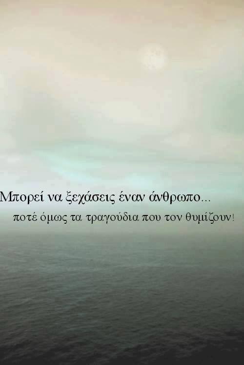 ακριβως!! greek quotes