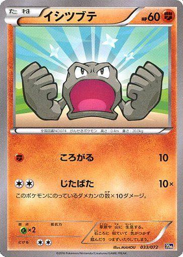 Geodude 033/072 XY BREAK Starter Pack Pokemon Card, Japanese Pokemon Card #Pokemon #PokemonCards #PokemonTCG #Japanese
