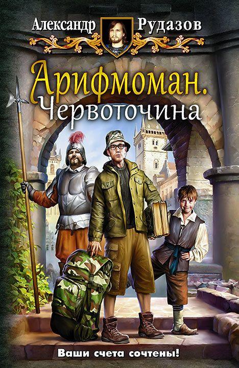 Арифмоман. Червоточина #журнал, #чтение, #детскиекниги, #любовныйроман, #юмор, #компьютеры, #приключения