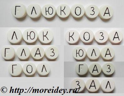 Игры с буквами и словами - составляем короткие слова из длинного