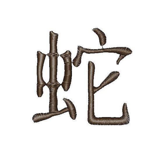 Snake Chinese Kanji Characters Symbol  Instant Download Machine Embroidery…