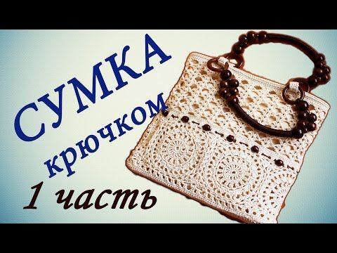 СУМКА крючком ( 1 часть) Crochet handbag - YouTube