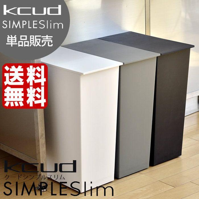 kcudシンプルスリムクード