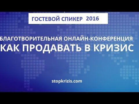 """""""Как продавать в кризис"""", конференция. День 11 , Олег Семёновых, CRM"""