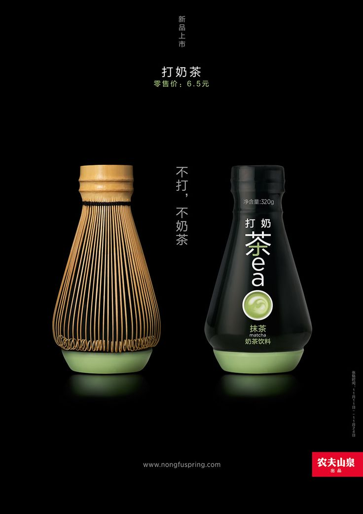 Nongfu Spring, bottled whisked tea | mousegraphics