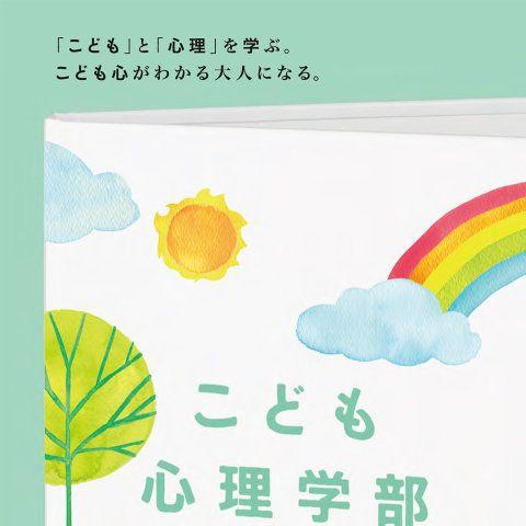東京未来大学 こども心理学部案内2017