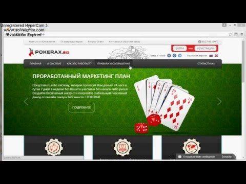 Как заработать на покер ботах!