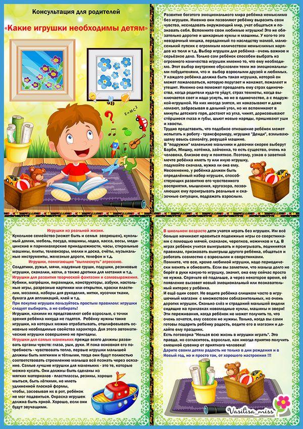 Консультация для родителей - Какие игрушки необходимы детям
