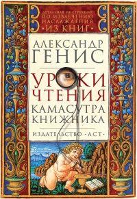 Александр Генис «Уроки чтения»