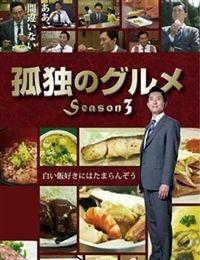 Kodoku no Gurume Season 3 drama | Watch Kodoku no Gurume Season 3 drama online in high quality