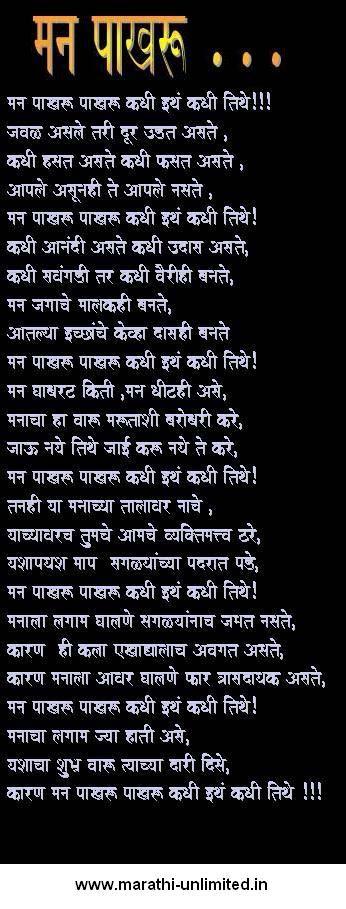 Man Pakharu Marathi Kavita