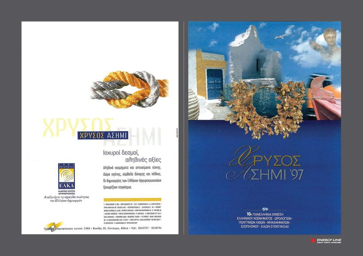 ELKA GREEK CENTER OF GOLDSMITH - Organization of Panhellenic conferences & events - Development of sponsorship programs - Organizing of nationwide campaigns in press, tv, radio - Development of communication and publicity - Creation of communication material