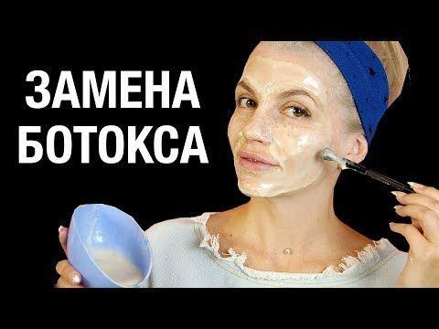 Замена ботокса и гиалуроновой кислоты для кожи лица - YouTube