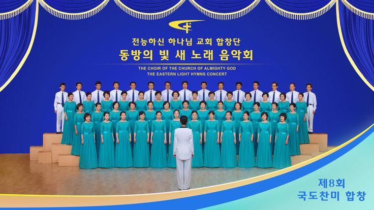 拯救心靈的音樂 全能神教會韓文合唱團 第八輯