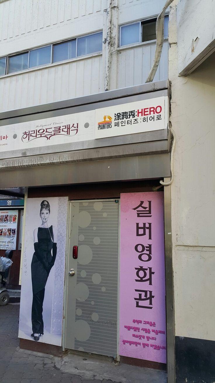 Movie 사랑을 합시다 Let'smake love 종로3가 #낙원상가 #실버영화관 #마릴린먼로 #MarilynMonroe #이브몽땅 #YvesMontand #사랑을합시다 #LetsMakeLove  #Seoul #Korea