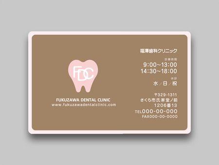 AJISAIdesignさんの提案 - 歯科医院 診察券 | クラウドソーシング「ランサーズ」
