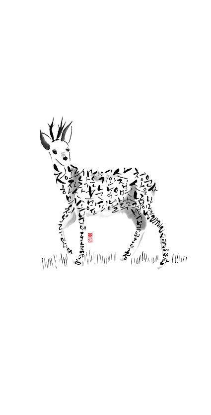 calligraphy_청노루_박목월