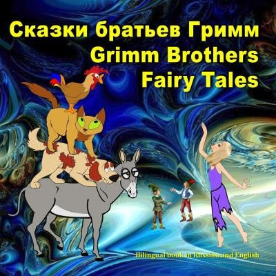 Grimm Brothers Fairytales