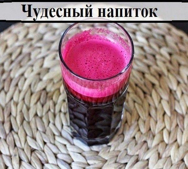 КАК ВЕРНУТЬ СЕБЕ БОДРОСТЬ? ЛЕГКО!  Чудесный напиток   Этот рецепт поможет вам открыть «второе дыхание»: почувствовать прилив сил, ощутить бодрость во всем теле, изрядно улучшить настроение, в общем, как в народе говорят, «заново родиться». Возьмите: 1 стакан сока красной свеклы, 1 стакан сока моркови, 1 стакан сока черной редьки, 1 стакан меда, 1 л водки.  Все смешайте, дайте настояться 1 месяц в темном месте.  (Рецепт старинный, и там написано, что банку следует закопать на 1 месяц в землю…