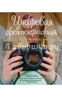 Лорна Ябсли - Цифровая фотография. Гид для современной девушки обложка книги