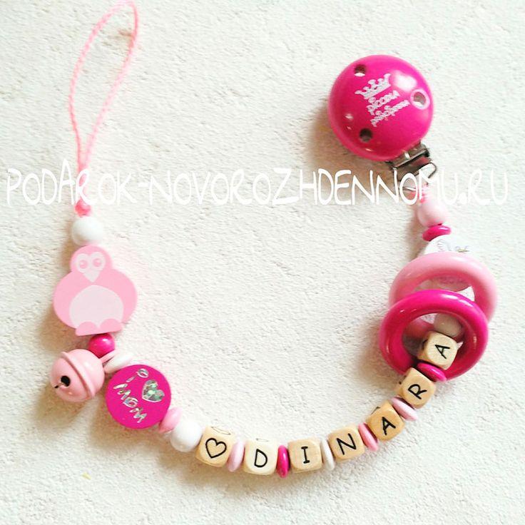 Подарки для новорожденных девочек - фото именных аксессуаров
