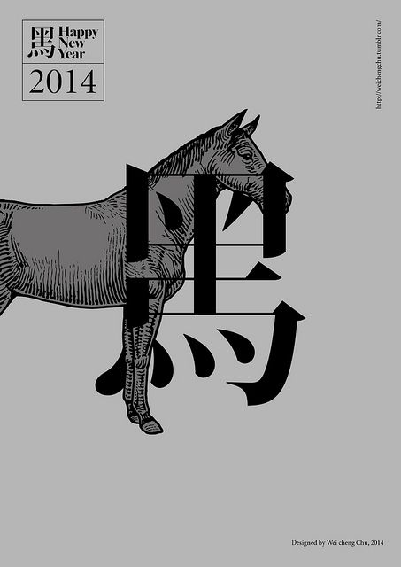 Chinese typography poster / black horse