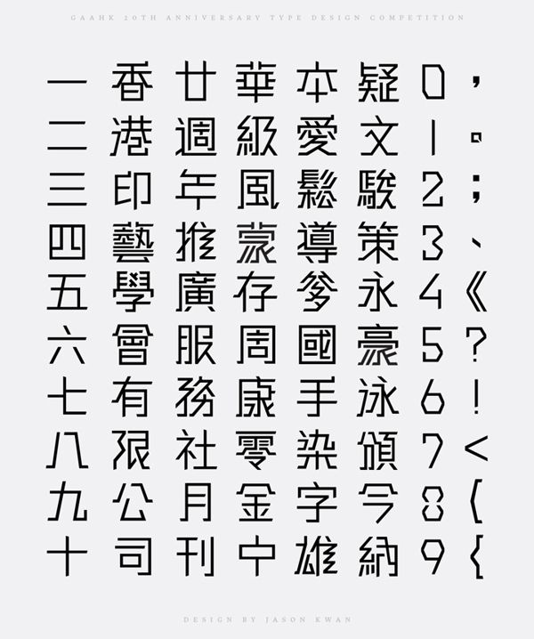 https://www.behance.net/gallery/GAAHK-Typeface-Design/8064639