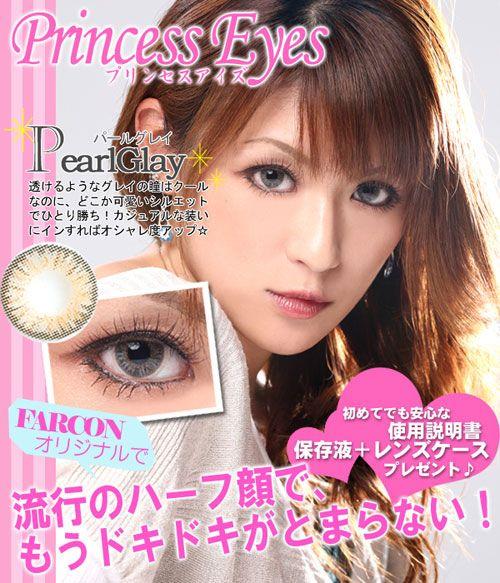 NEO Princess Eyes Pearl Gray | Circlelensdiary.com | Authentic Korea Circle Lens. Online Circle Lens Store.