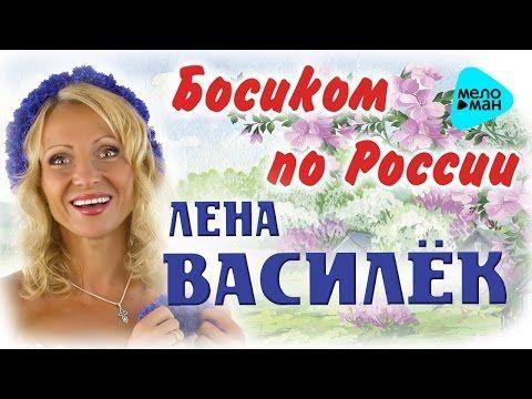 Лена Василёк - Босиком по России (Альбом 2015) - YouTube