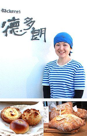 お気に入りのパン屋さんが見つかる、パン好きのポータルサイト「PANPOTA!(パンポタ)」。パン屋さんのパンへの想いやこだわりを発信!