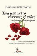 είναι κάτι παιδιά λουλούδι από το χέρι του Θεού το χαμόγελό τους σε μαγεύει  είναι κάτι παιδιά που από την καρδιά τους γλυστρά στη φτωχή αγκαλιά σου ένα μπουκέτο κόκκινες ελπίδες