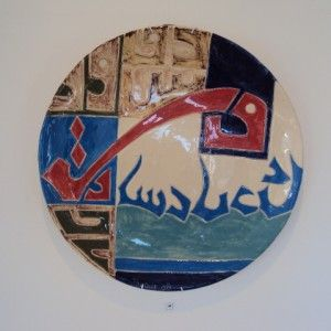 Ceramic plate by Thamir Al-khafaji. 40cm diameter. Shop online www.artiquea.co.uk #ceramic #plate #painted #Iraqi #artist.