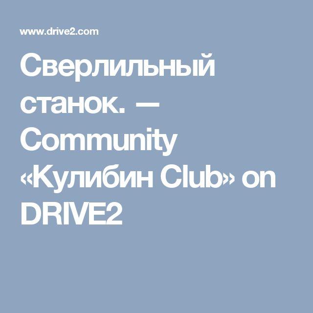 Сверлильный станок. — Community «Кулибин Club» on DRIVE2