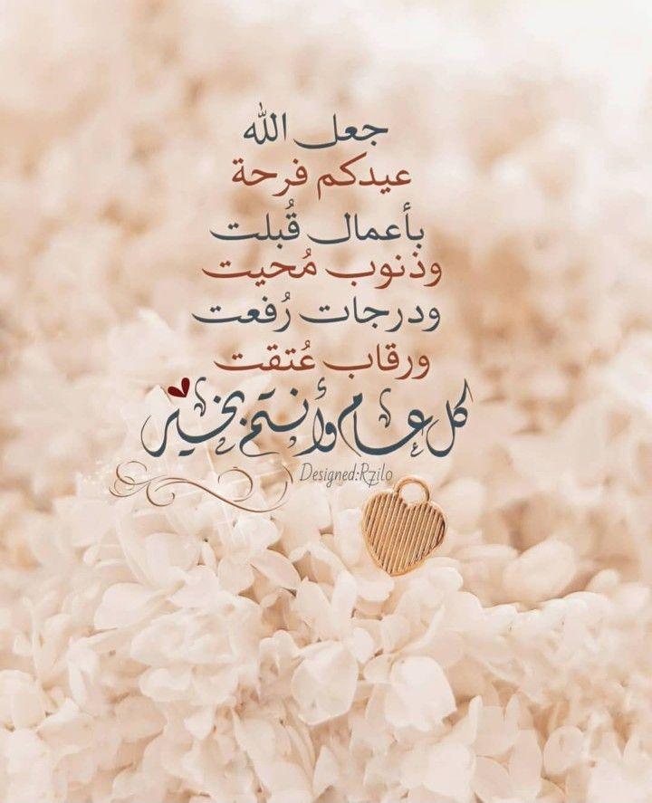 Pin By Almaza Salamy On عيد مبارك Happy Eid Eid Al Fitr Ramadan