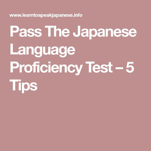 Pass The Japanese Language Proficiency Test – 5 Tips