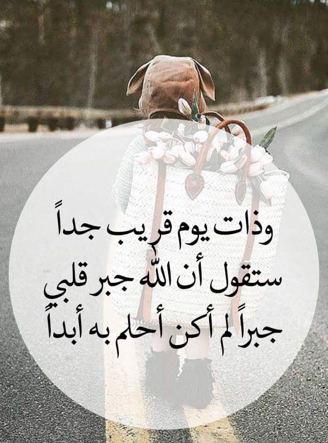Pin By صورة و كلمة On مواعظ خواطر إسلامية Cool Words Sweet Words Islamic Quotes