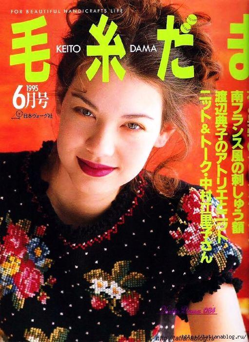 Японский журнал по вязанию Keito Dama 1995-083