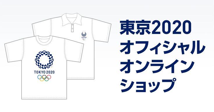東京2020オリンピック・パラリンピック競技大会、JOC・JPCの公式グッズを販売する、オフィシャルオンラインショップです。