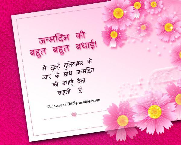 Hindi Birthday Wishes Best Birthday Wishes Birthday Wishes