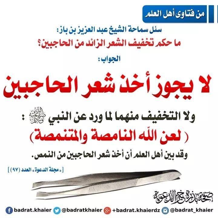 Epingle Par Al Jazayiri Sur بالعربية
