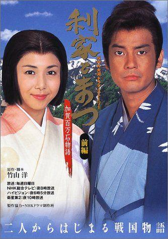 Toshiie and Matsu - 41st taiga drama, follows the life of Toshiie Maeda (Toshiaki Karasawa) and his loyal wife, Matsu (Nanako Matsushima) as Toshiie rises through the ranks of the Oda Nobunaga & becomes the leading generals.