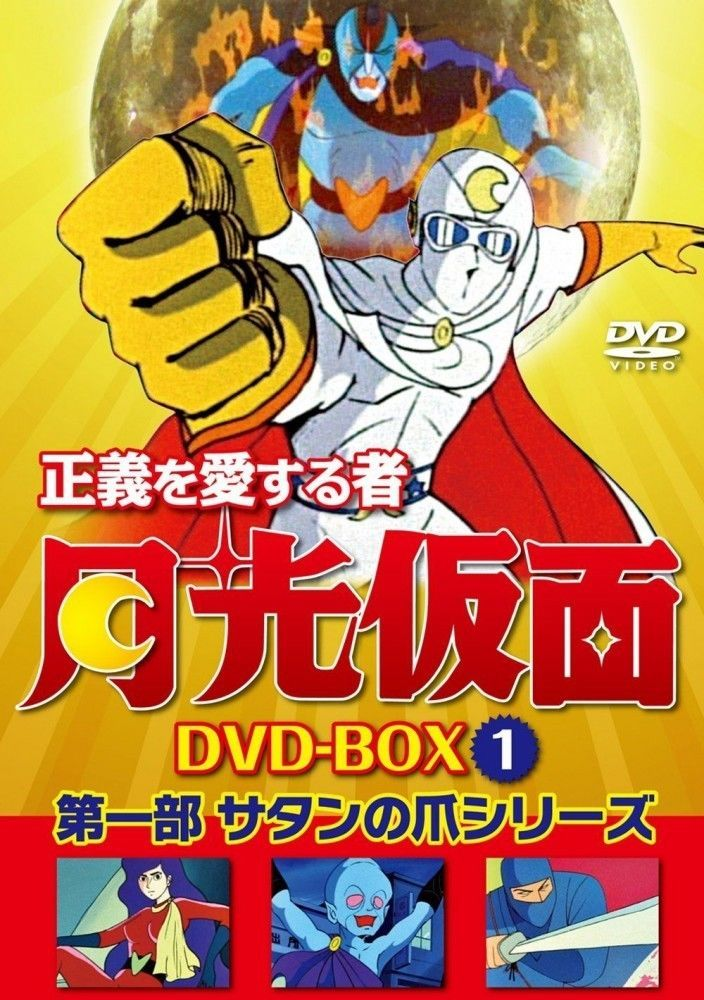 Moonlight Mask DVD BOX Vol.1 The Claw of Satan Series Anime Japan Retro New 403