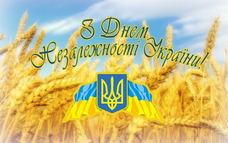 будут открытка ко дню независимости украины каменных зданий хабаровске