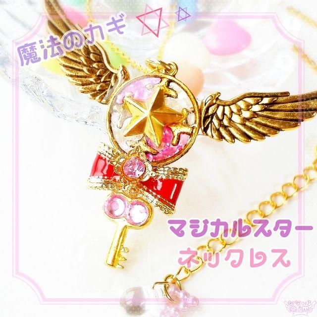 *☆魔法の鍵マジカルスターネックレス☆*HM-100