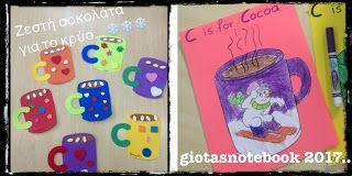 Το ημερολόγιο της Γιώτας: C is for Cocoa.....