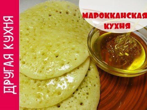 Вкусный завтрак. Марокканские блинчики. Интересный рецепт. Tasty breakfast. Moroccan pancakes. Interesting recipe Простые и доступные продукты и волшебный по...