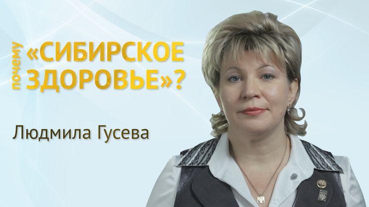 """Почему """"Сибирское здоровье""""? История Людмилы Гусевой."""